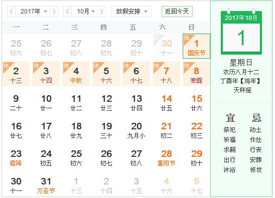 2017国庆节放假安排 国庆节放假几天?