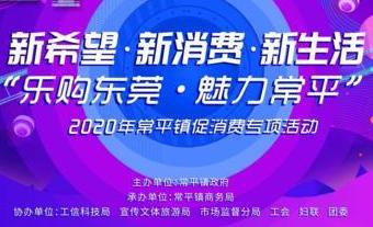 """""""购车来常平,汽车嘉年华""""活动启动"""