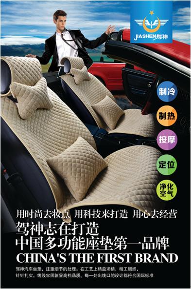 驾神3d智能汽车坐垫助推产品升级凸显行业领导力