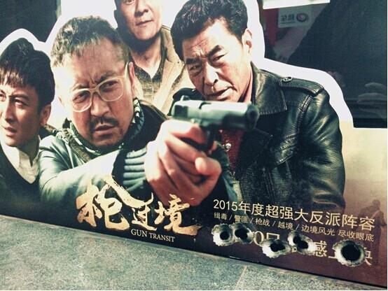 公安部力推电影 2015年度警匪大片《枪过境》