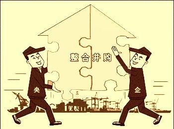 国办印发央企结构调整与重组指导意见