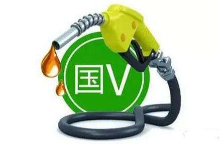 严格按时限停售低标准油品:2016年1