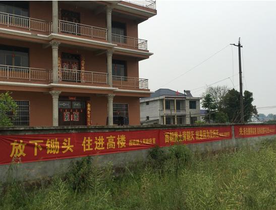 湖北鄂州 百年老村被征收 政府 舍荒求耕 引质疑图片