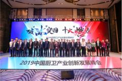 2019中国厨卫产业创新发展峰会召开