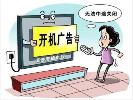 <b>江苏拟规定电视开机广告必须能关闭获点赞支持</b>