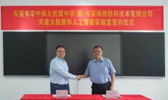 东莞市华中师大附属中学将建大数据与人工智能实验室
