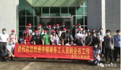 20名云南籍务工人员抵达企石
