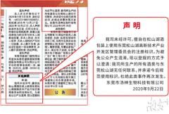 """官方声明:""""松山湖酒""""侵犯松山湖管委会版权"""