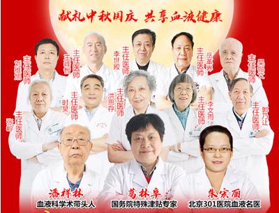 2020年中秋节、国庆节济南血液病医院照常接诊