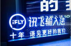 讯飞输入法的日语音交互次数超10亿次