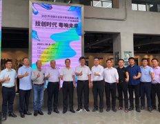 技能成就未来,工业设计国赛广东选拔赛开幕