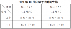 2021年10月深圳市自学考试将于本周末举行