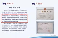 广西南宁一公司宣称突破能量