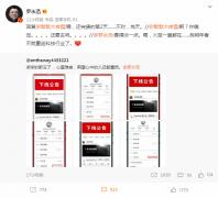 罗永浩称还完债当天重返科技业